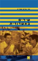 שירים באשדודית / סמי שלום שטרית