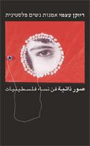 דיוקן עצמי. אמנות נשים פלסטינית
